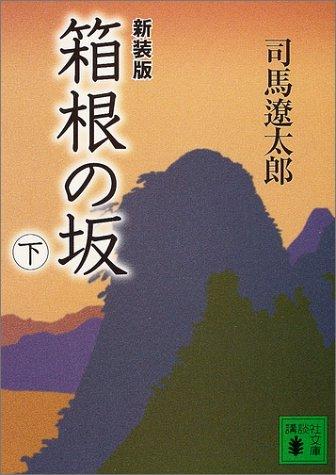 新装版 箱根の坂(下) (講談社文庫)