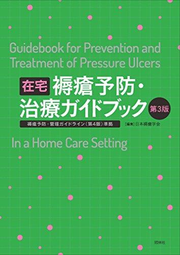 在宅褥瘡予防・治療ガイドブック 第3版 褥瘡予防・管理ガイドライン(第4版)準拠