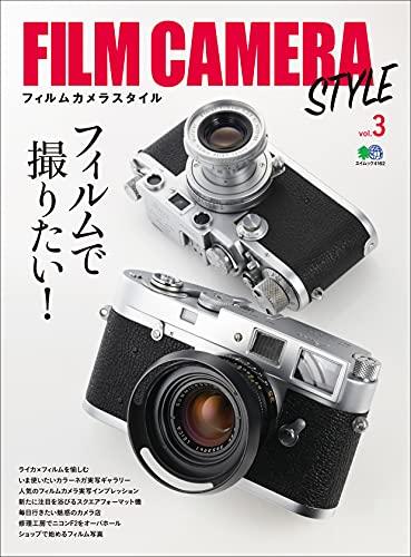 FILM CAMERA STYLE Vol.3 エイムック