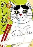 めしねこ 大江戸食楽猫物語(2) (月刊少年マガジンコミックス)