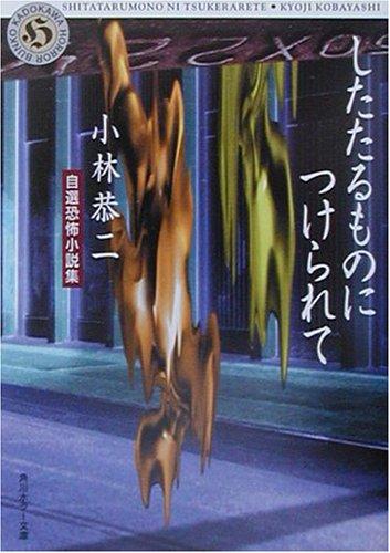 したたるものにつけられて―自選恐怖小説集 (角川ホラー文庫)の詳細を見る