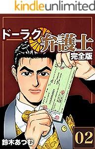 ドーラク弁護士【完全版】 2巻 表紙画像
