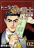 ドーラク弁護士【完全版】(2) (Jコミックテラス×ナンバーナイン)