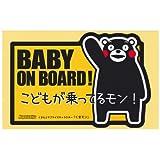 くまモン の カー ステッカー/BABY ON BOARD ! こども が 乗ってる モン! / ゆるキャラ グランプリ 2011 獲得 熊本 県 の キャラクター/くまもん グッズ 通販