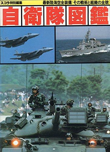 自衛隊図鑑―最新陸海空全装備/その戦術と組織の全貌
