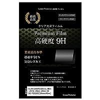 メディアカバーマーケット 【強化ガラスと同等 高硬度9Hフィルム】カシオ HIGH SPEED EXILIM EX-ZR70 / ZR62 / ZR60 / ZR50 / FC500S [ 64mm x 49mm ]機種 対応商品