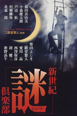 新世紀「謎(ミステリー)」倶楽部