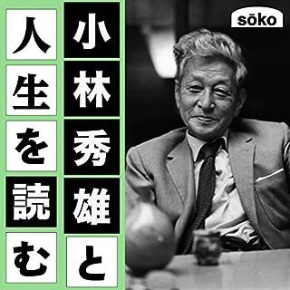 『『アンドレ・ジイド』 小林秀雄と人生を読む』のカバーアート