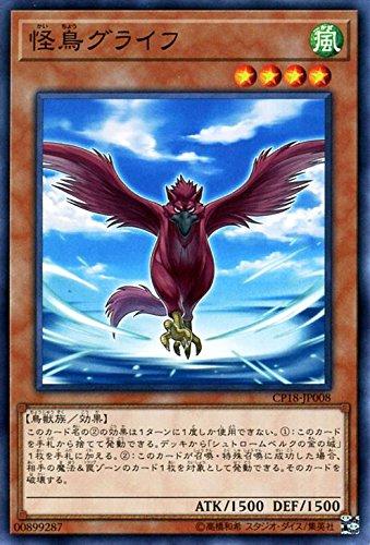 遊戯王 怪鳥グライフ(ノーマル) コレクターズパック 2018 CP18-JP008 Collectors Pack 2018