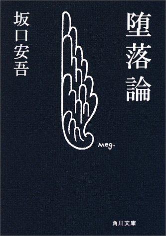 堕落論 (角川文庫クラシックス)