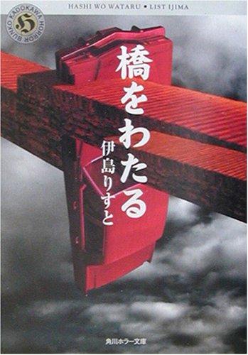 橋をわたる (角川ホラー文庫)