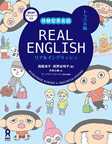 REAL ENGLISH トラベル編 (アスク出版)