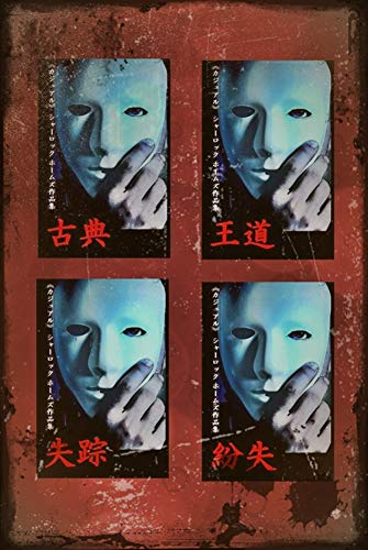 Casual Sherlock Holme Zensyuu Jyou Casual Sherlock Holmes (Japanese Edition)