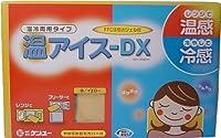 【美浜卸売】温アイス-DX 温冷両用やわらか枕 イエロー×6個セット