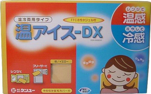 温アイス-DX ODH-600DXY 【ケンユー】 【固まらないジェル枕】