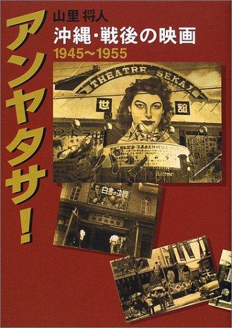 アンヤタサ! -戦後・沖縄の映画 1945-1955