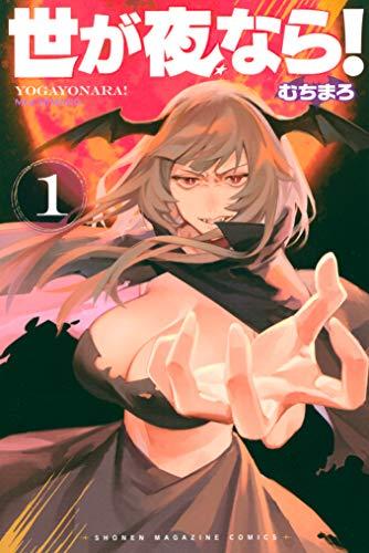 世が夜なら!(1) (週刊少年マガジンコミックス)