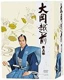 大岡越前 第五部 DVD-BOX[DVD]