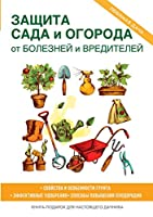 Защита сада и огорода от болезней и вредит&#10