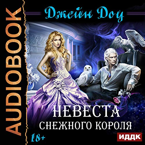 Snow King's Bride (Russian Edition) Titelbild