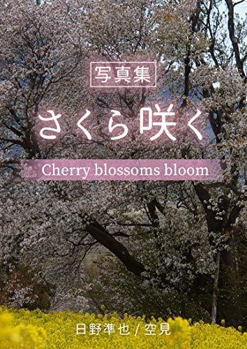 写真集 さくら咲く:Cherry blossoms bloom