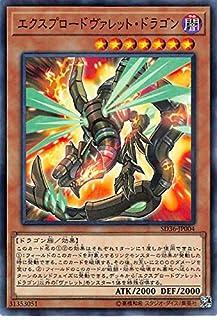 遊戯王 SD36-JP004 エクスプロードヴァレット・ドラゴン (日本語版 ノーマルパラレル) STRUCTURE DECK リボルバー
