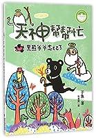 台湾儿童文学馆·子鱼说故事——天神帮帮忙?黑熊爷爷忘记了