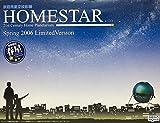 家庭用星空投影機「ホームスター(HOMESTAR)」 2006春季限定版「春星」(-)
