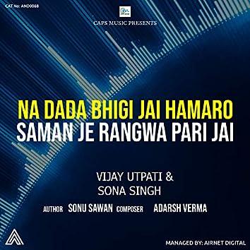Na Dada Bhigi Jai Hamaro Saman Je Rangwa pari jai