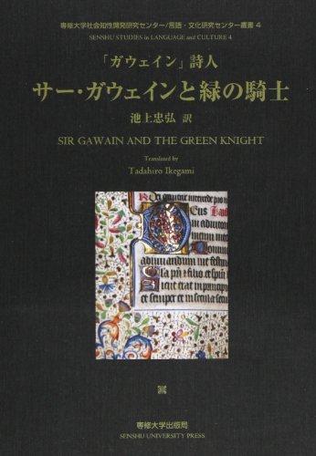 サー・ガウェインと緑の騎士―「ガウェイン」詩人 (専修大学社会知性開発研究センター/言語・文化研究センター叢書 2)の詳細を見る