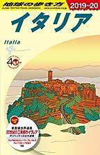地球の歩き方 イタリア