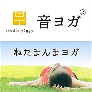 『音ヨガ ねたまんまヨガ』のカバーアート