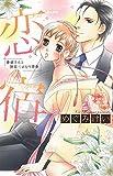 恋宿 番頭さんと初恋湯けむり情事 (ぶんか社コミックス S*girl Selection)