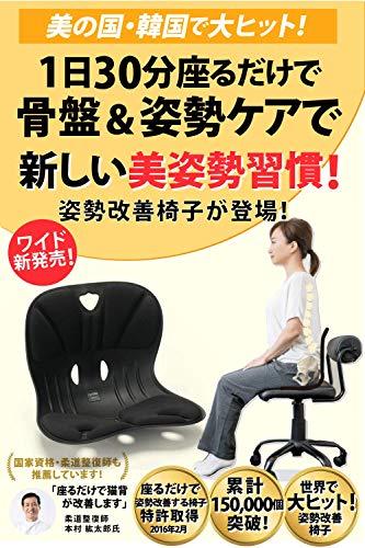 【Monna】骨盤サポートチェア座るだけで正しい姿勢の特許取得新ワイドカーブルチェア在宅ワーク椅子姿勢ボディメイク美Style携帯便利正規代理店(黒)