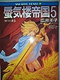 蜃気楼帝国 (5) (角川文庫―スニーカー文庫)