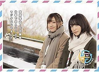 DVD「高橋李依・上田麗奈 仕事で会えないからラジオはじめました。~仲良し旅in伊豆~」...