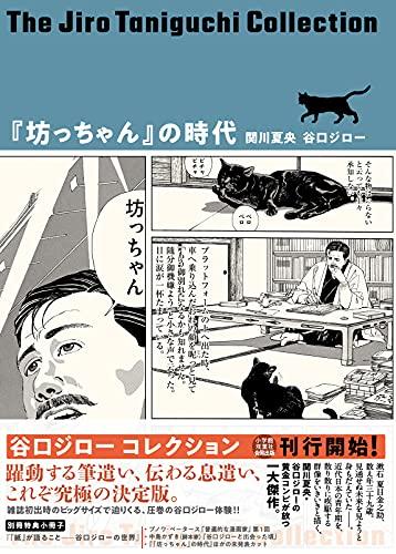 谷口ジローコレクション6『坊っちゃん』の時代
