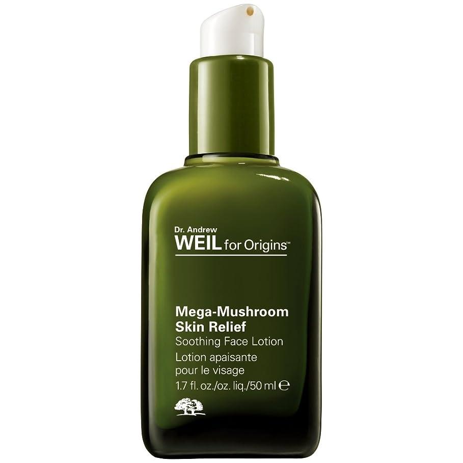 飢饉アーティファクトスペイン語Dr。アンドルー?ワイル起源メガマッシュルーム?スキンリリーフ化粧水、50ミリリットルのために (Origins) (x2) - Dr. Andrew Weil for Origins Mega Mushroom? Skin Relief Face Lotion, 50ml (Pack of 2) [並行輸入品]