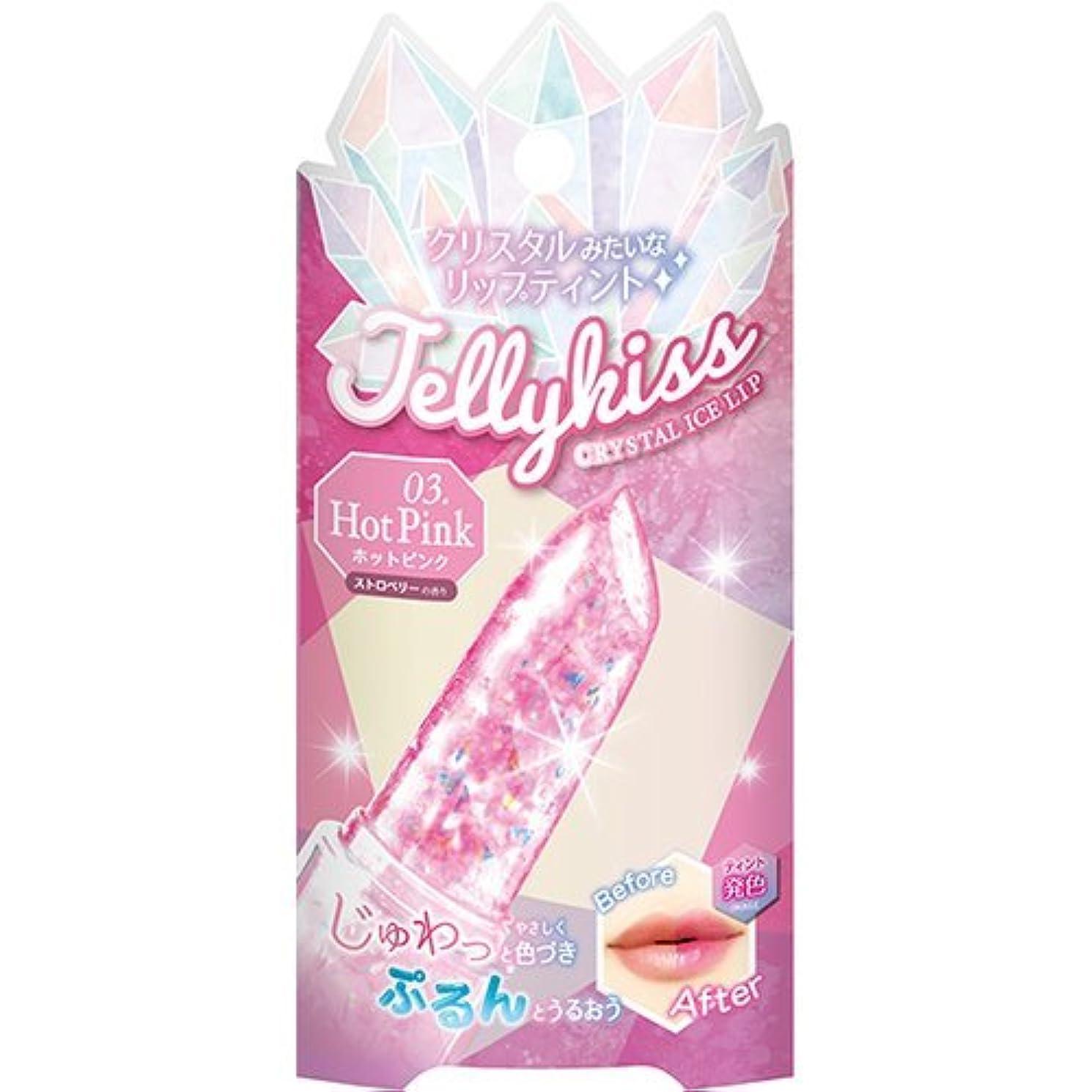 安らぎほかに一回☆2本セット☆Jellykiss☆CRYSTAL ICE LIP☆ジェリキスクリスタルアイスリップ (03ホットピンク)