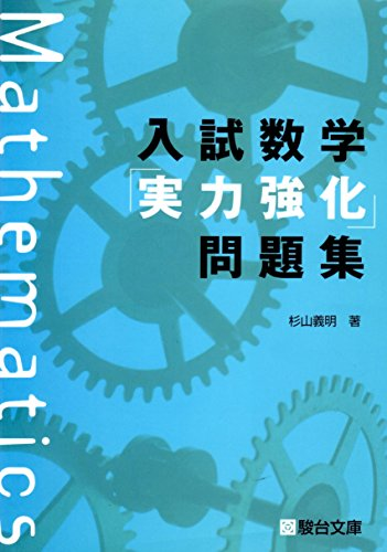 入試数学「実力強化」書―合格への定石