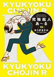 究極超人あ〜る(10) (少年サンデーコミックス)