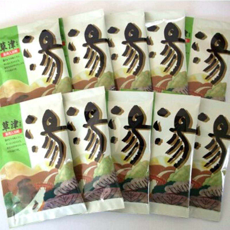 湯 草津 カーネーションの香り 10包セット