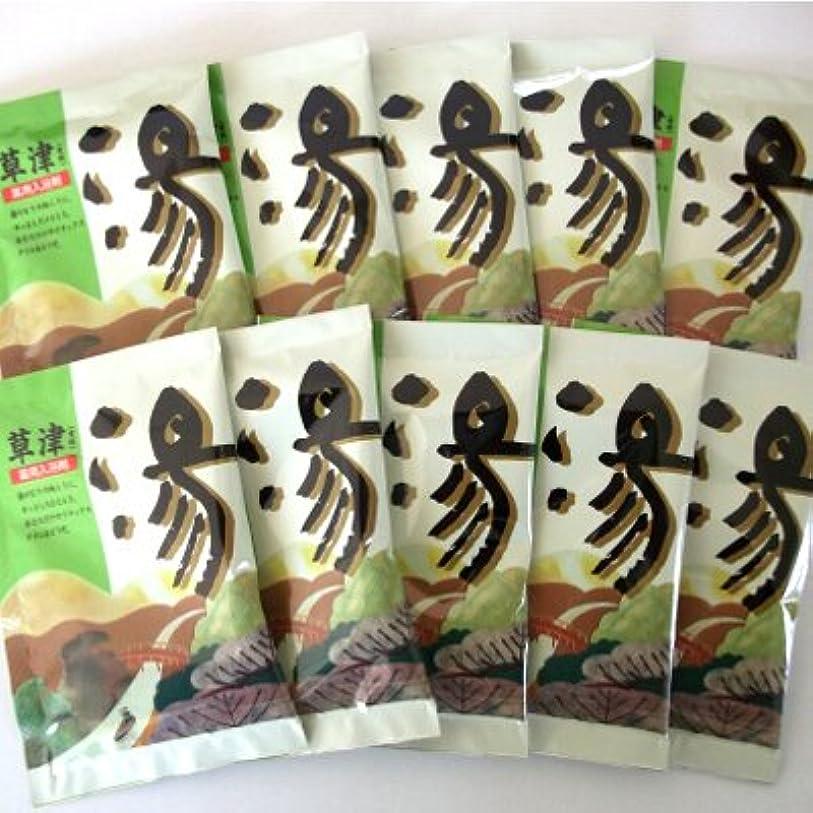スリーブ受け入れる移動湯 草津 カーネーションの香り 10包セット