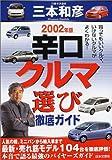 辛口クルマ選び徹底ガイド〈2002年版〉