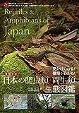 増補改訂 日本の爬虫類・両生類 生態図鑑: 見分けられる! 種類がわかる!