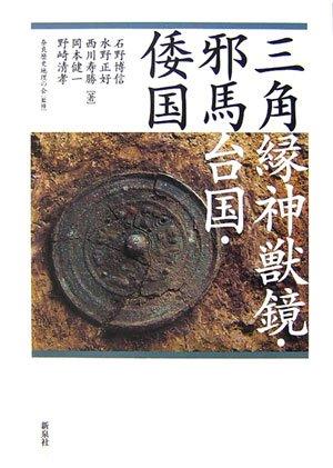 三角縁神獣鏡・邪馬台国・倭国の詳細を見る
