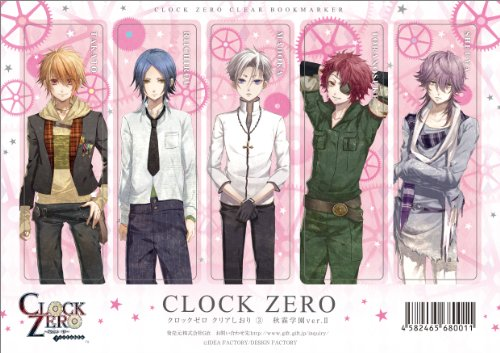 Gift One second to clear bookmark 3 autumn garden of ver CLOCK ZERO ~ end. II (japan import)