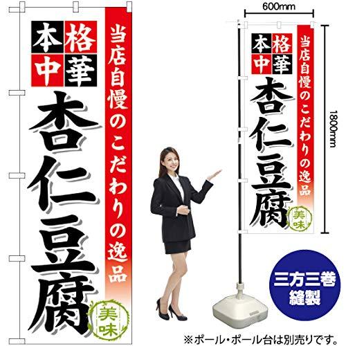 杏仁豆腐 のぼり SNB-473(受注生産)