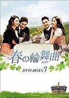 春の輪舞曲(ロンド) DVD-BOX3