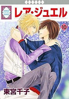 [東宮 千子]のレア・ジュエル(10) (冬水社・いち*ラキコミックス)